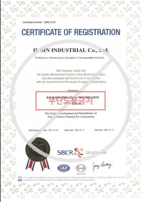 ISO 9001(영문)