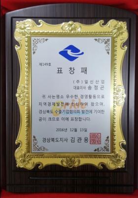 경북도지사-표창